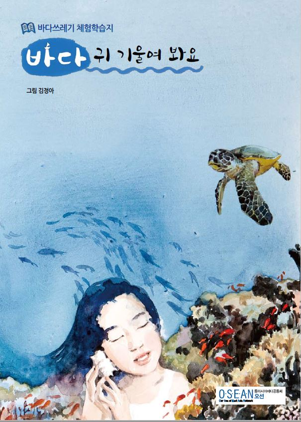 Marine Waste Experience Learning book_for elemantary school(OSEAN, 2012).JPG